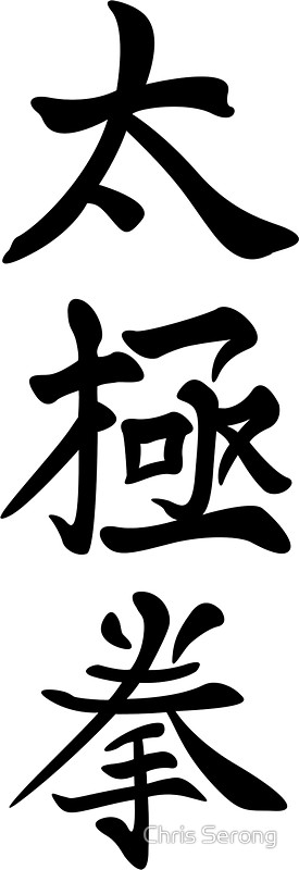 Tai Chi Chuan Ideogramma
